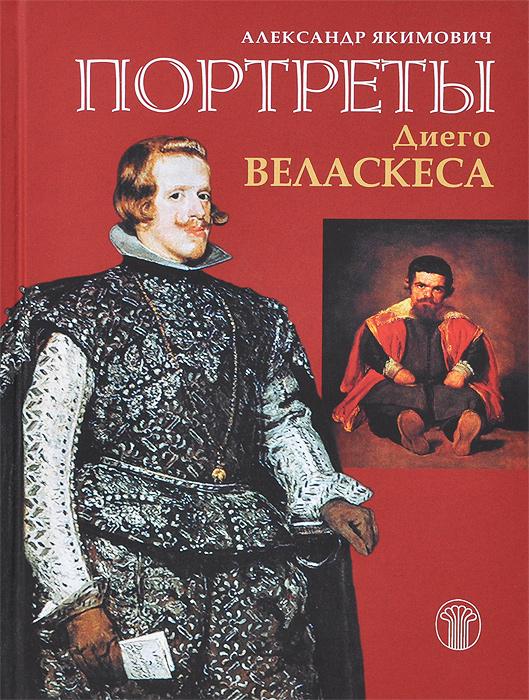 Александр Якимович Портреты Диего Веласкеса