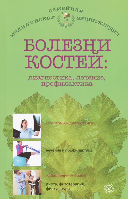 О. Н. Родионова Болезни костей. Диагностика, лечение, профилактика
