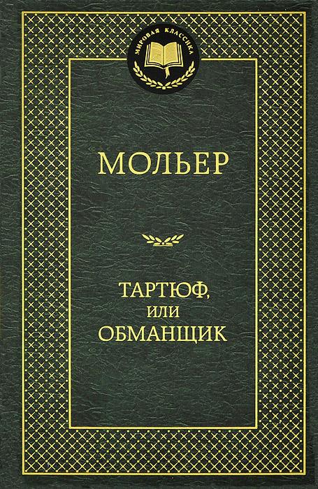 Мольер Тартюф, или Обманщик тартюф театр мастерская