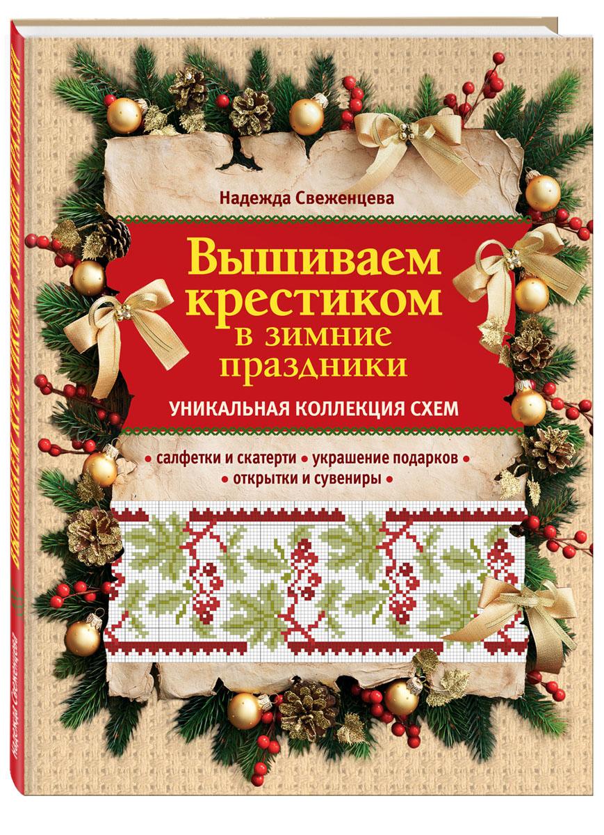 Надежда Свеженцева Вышиваем крестиком в зимние праздники