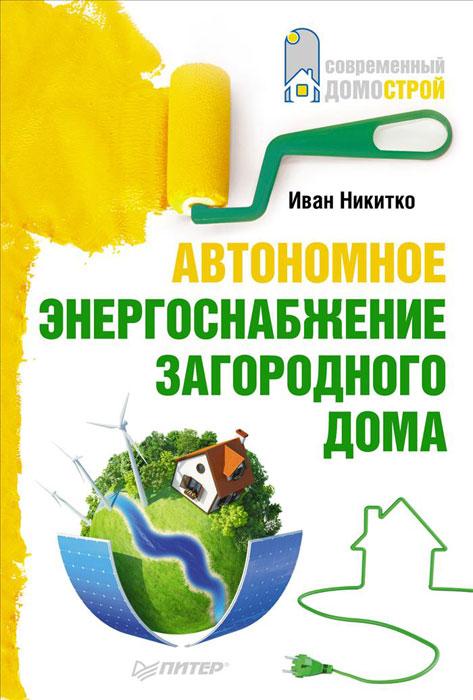 Иван Никитко Автономное энергоснабжение загородного дома