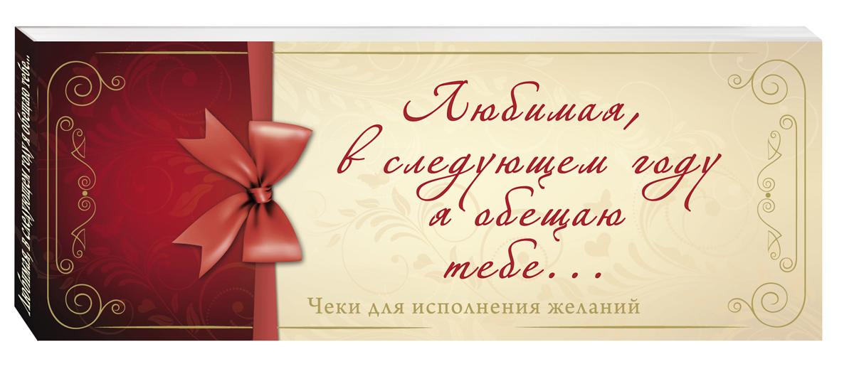 Н. Дубенюк Любимая, в следующем году я обещаю тебе...Чеки для исполнения желаний цена в Москве и Питере