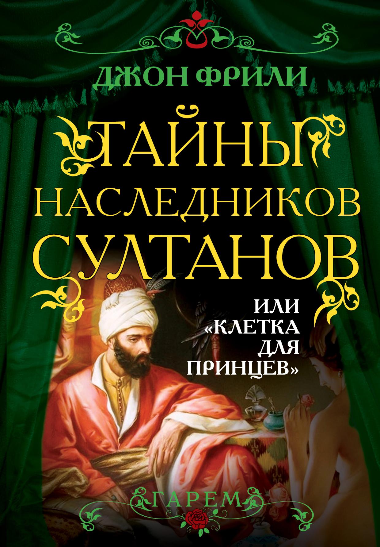 Тайны наследников султанов, или