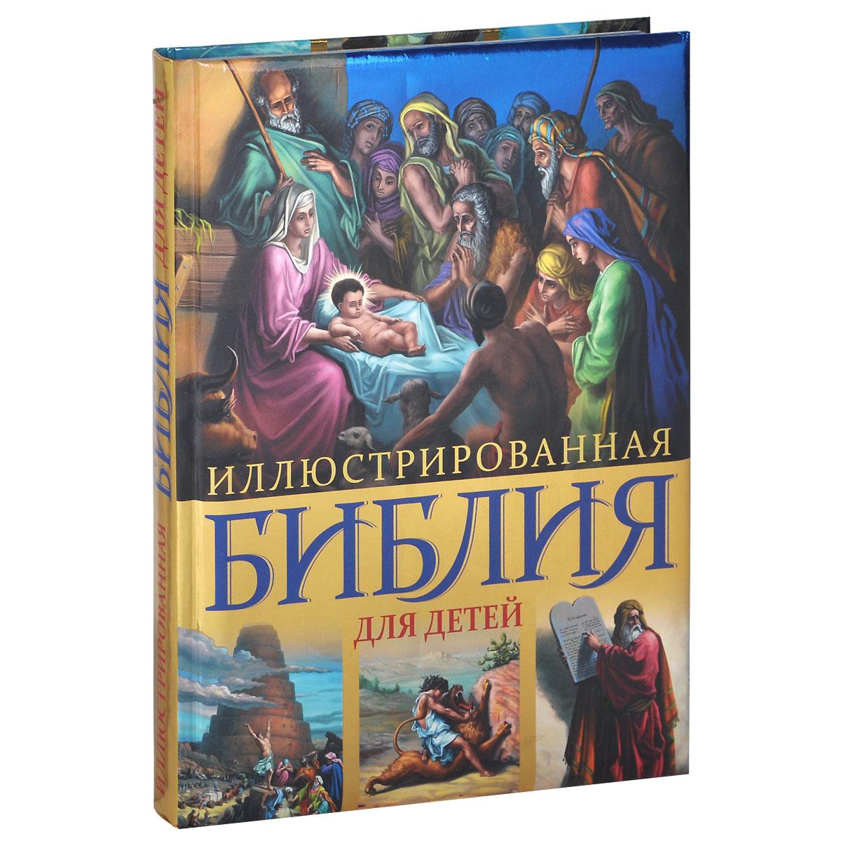 сайте библия в картинках для малышей качестве режущего