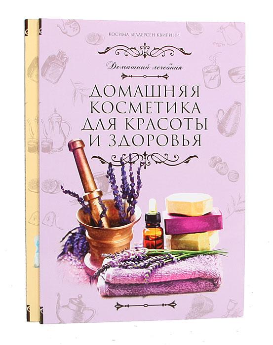 Косима Беллерсен Квирини Домашний лечебник (комплект из 2 книг)