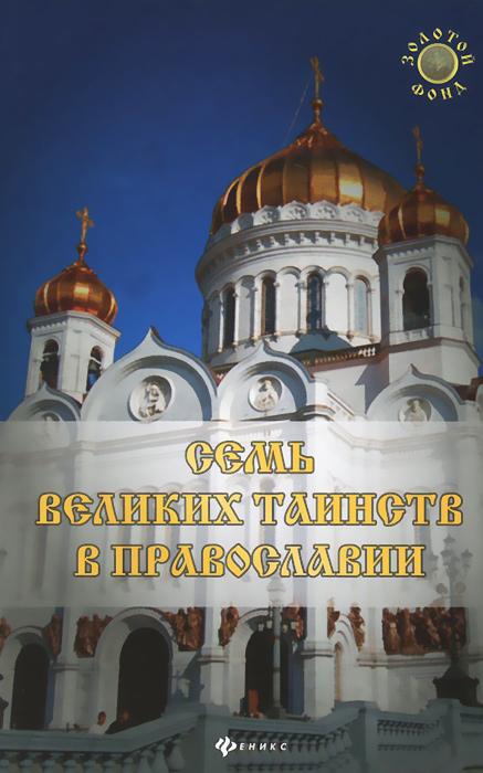 Е. А. Елецкая Семь Великих Таинств в православии ю к субботин православные таинства