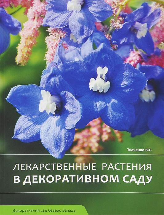 К. Г. Ткаченко Лекарственные растения в декоративном саду