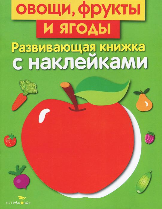 Л. Маврина Овощи, фрукты и ягоды