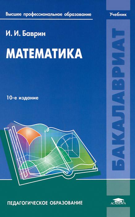 И. И. Баврин Математика. Учебник и и баврин высшая математика для педагогических направлений учебник
