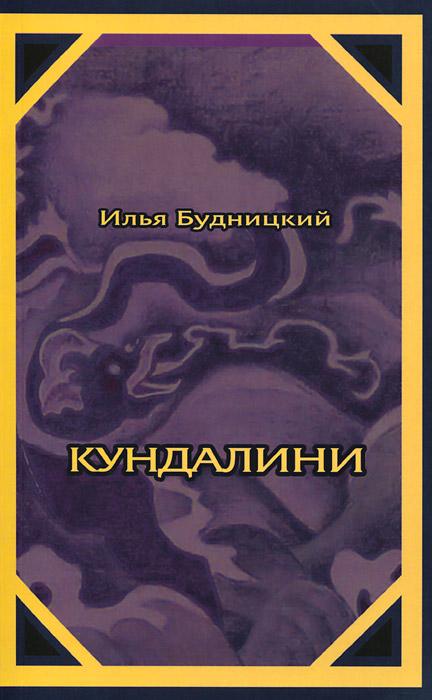 Илья Будницкий Кундалини