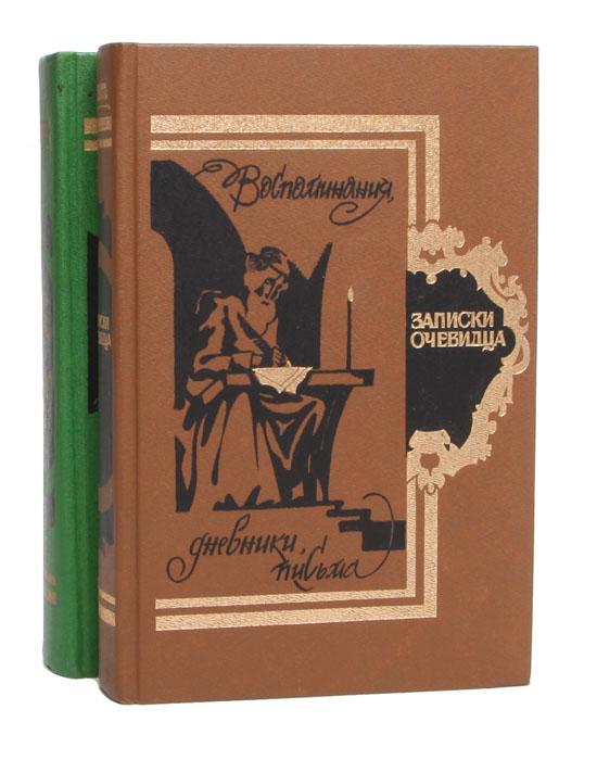 Записки очевидца (комплект из 2 книг)