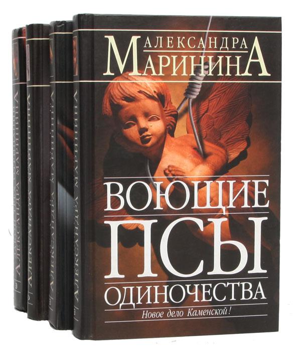 Александра Маринина Александра Маринина (комплект из 4 книг)