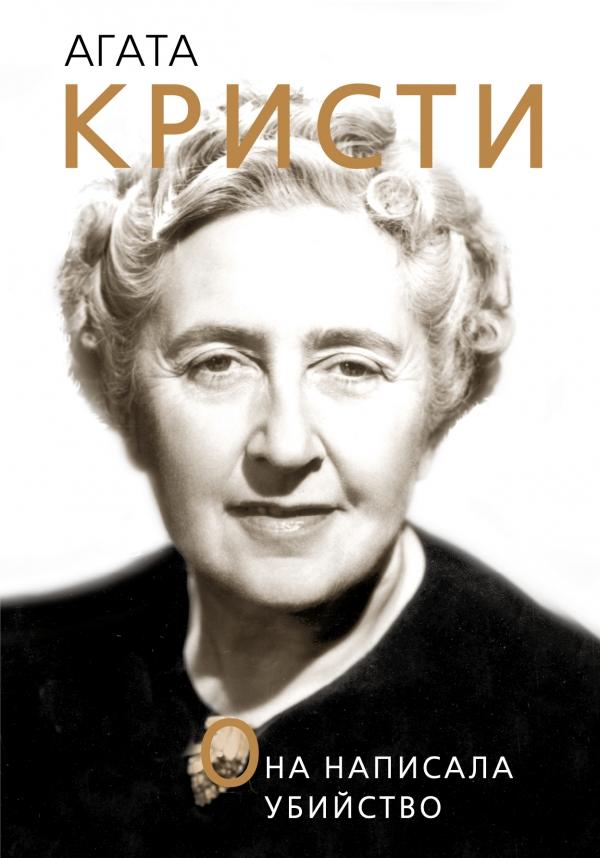 Доротея Холмс Агата Кристи. Она написала убийство