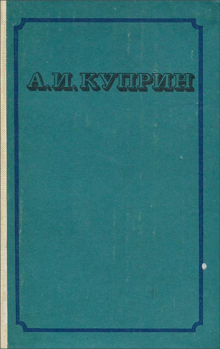 лучшая цена А. И. Куприн А. И. Куприн. Избранные сочинения. В 2 томах. Том 2