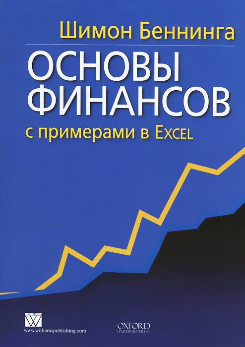 Шимон Беннинга Основы финансов с примерами в Excel цена