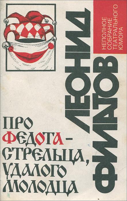 Леонид Филатов Про Федота-стрельца, удалого молодца