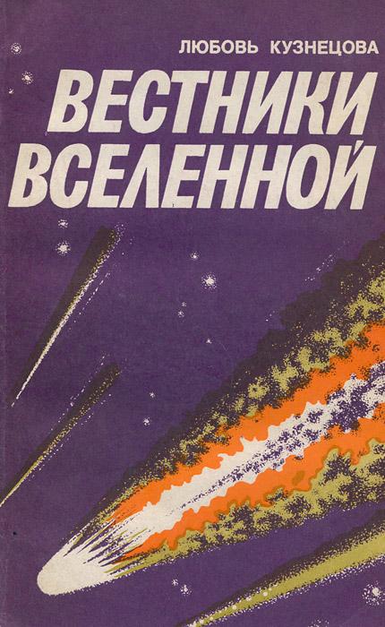 Любовь Кузнецова Вестники Вселенной