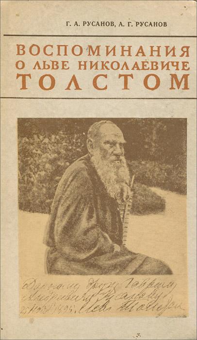 Г. А. Русанов, А. Г. Русанов Воспоминания о Льве Николаевиче Толстом