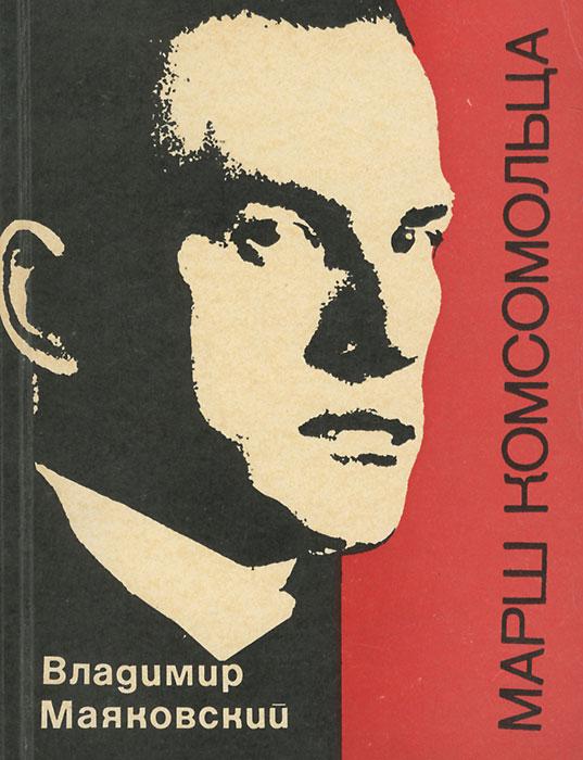 Владимир Маяковский Марш комсомольца