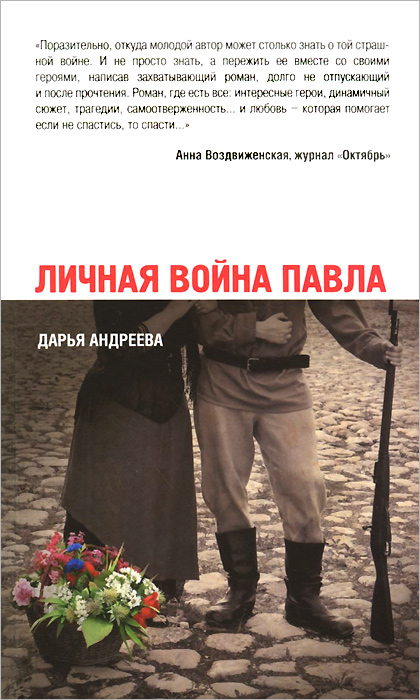 Дарья Андреева Личная война Павла андреева в ах война что ты сделала подлая повесть тридцать лет в строю роман