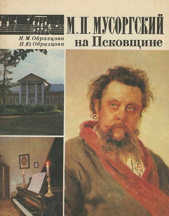М. П. Мусоргский на Псковщине