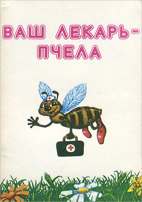 Ваш лекарь - пчела