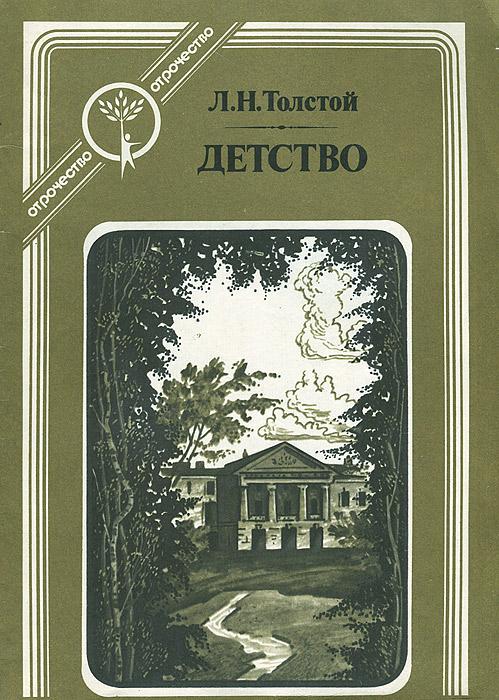 Л. Н. Толстой Детство