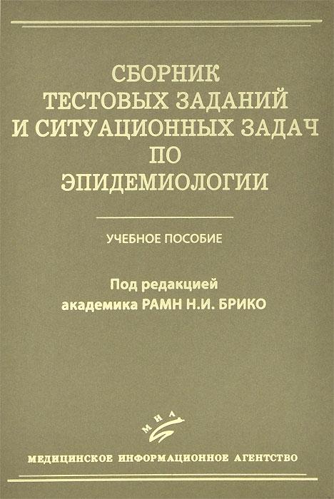 Сборник тестовых заданий и ситуационных задач по эпидемиологии