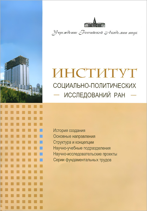 Институт социально-политических исследований РАН