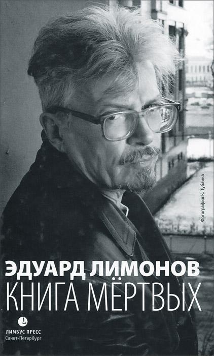 Эдуард Лимонов Книга мертвых