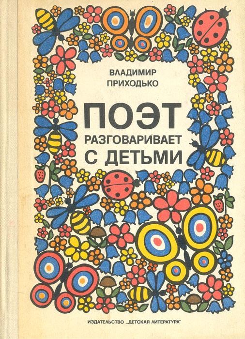 Владимир Приходько Поэт разговаривает с детьми