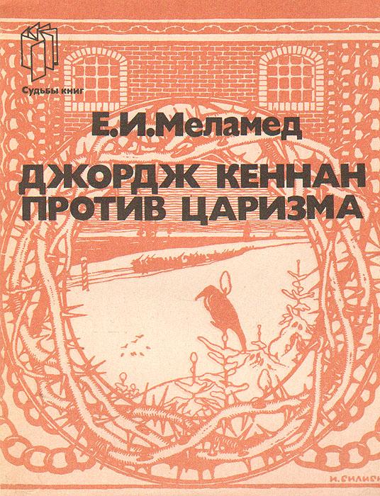 Е. И. Меламед Джордж Кеннан против царизма