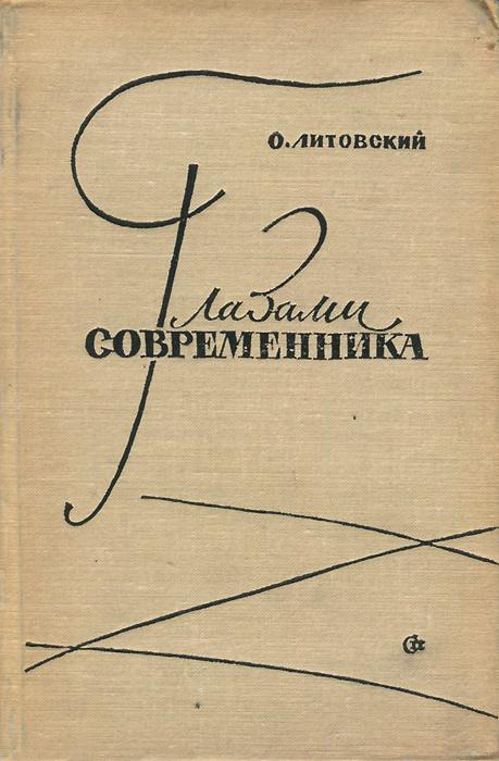 О. Литовский Глазами современника