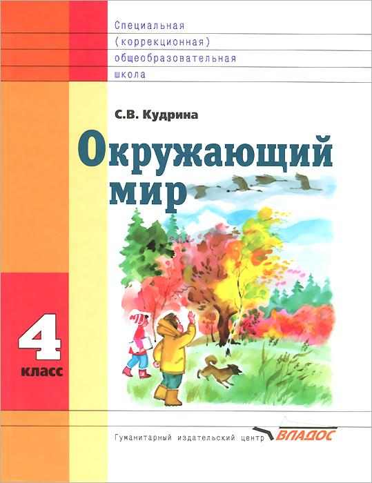 С. В. Кудрина Окружающий мир. 4 класс. Учебник
