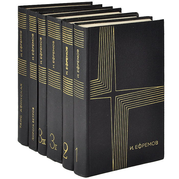 И. Ефремов И. Ефремов. Собрание сочинений в 3 томах + 2 дополнительных тома (комплект из 6 книг)