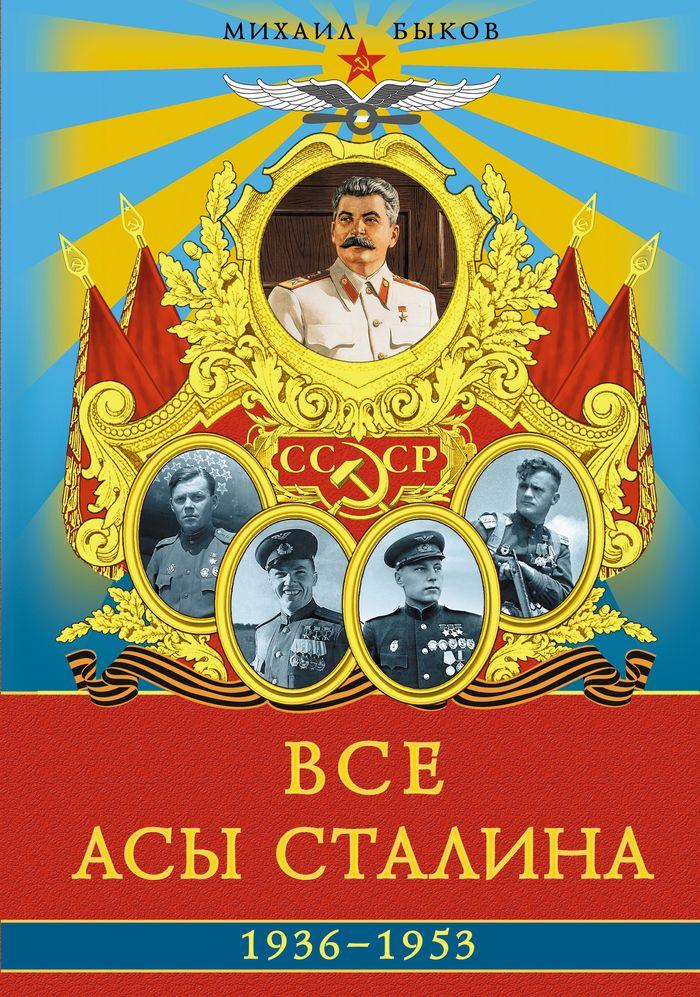 Михаил Быков Все асы Сталина 1936–1953 гг