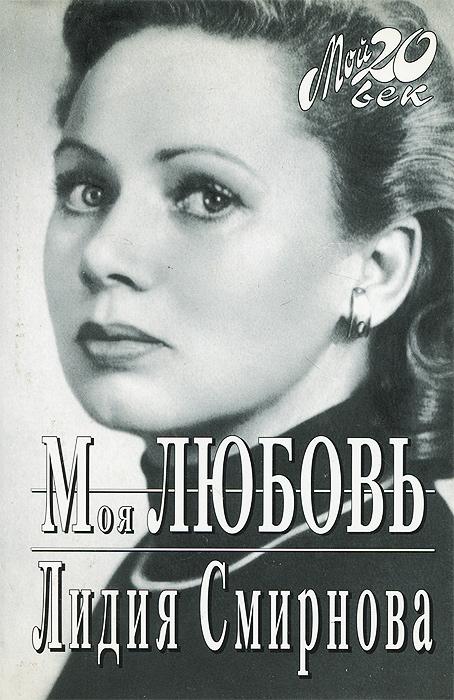Лидия Смирнова Моя любовь