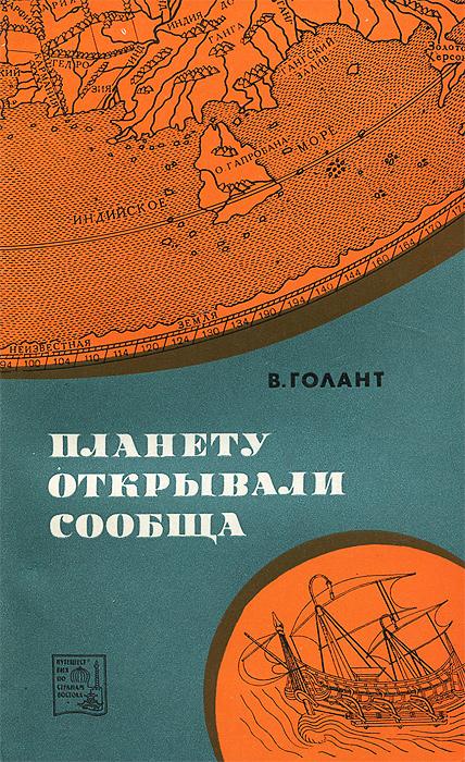 В. Голант Планету открывали сообща