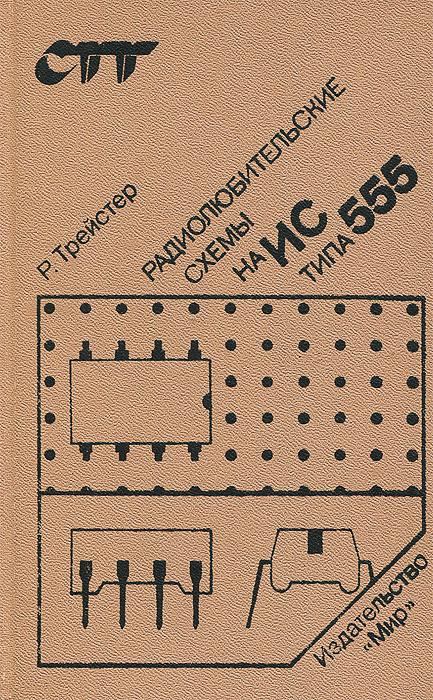 Радиолюбительские схемы на ИС типа 555