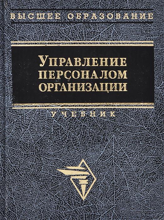Управление персоналом организации. Учебник
