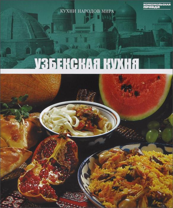 Узбекская кухня. Том 9