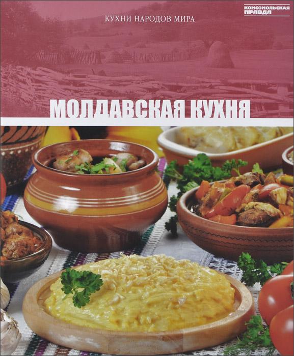 Молдавская кухня. Том 21