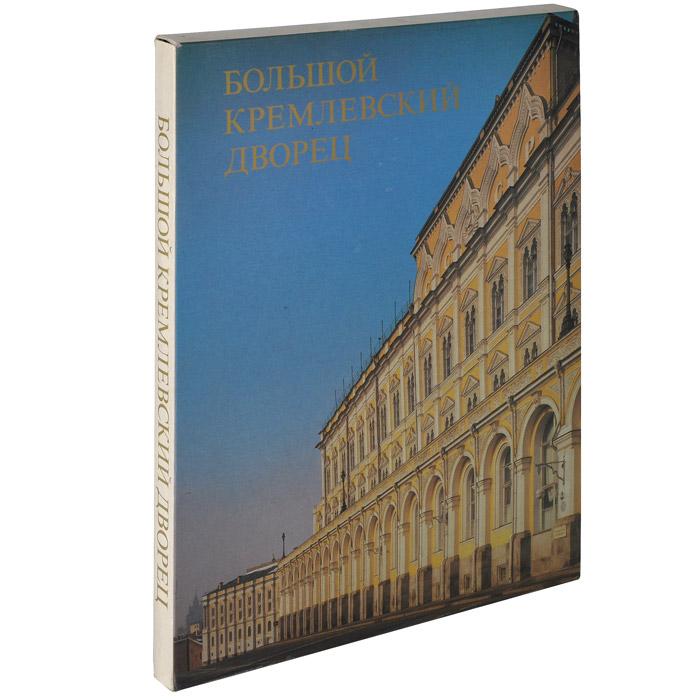 Большой Кремлевский дворец большой кремлевский дворец теремной дворец набор из 12 открыток