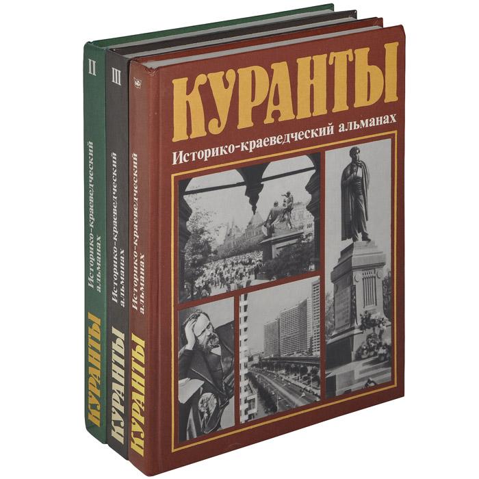 Куранты. Историко-краеведческий альманах (комплект из 3 книг)