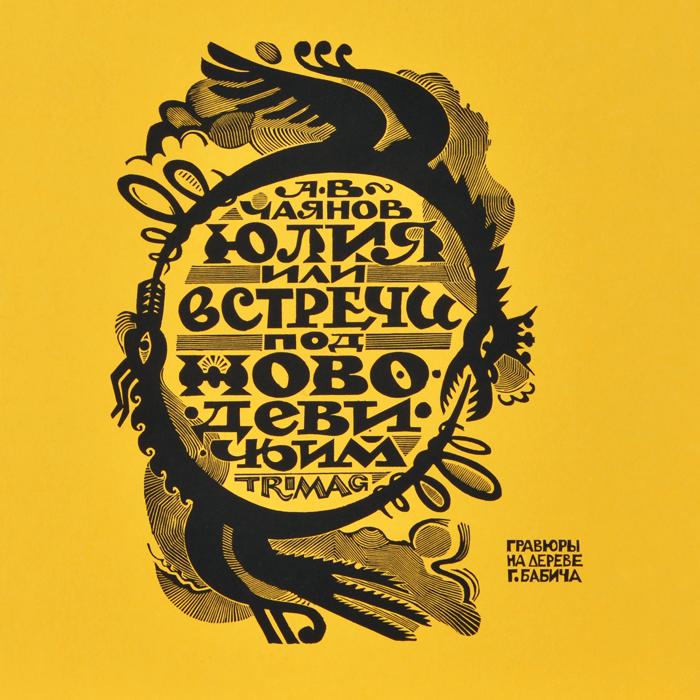 А, В. Чаянов Юлия, или Встречи под Новодевичьим