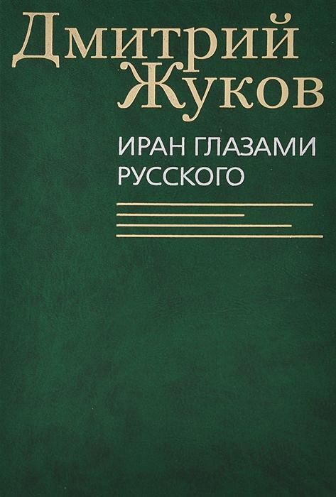 Дмитрий Жуков Иран глазами русского