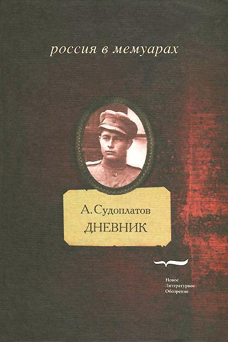 А. Судоплатов А. Судоплатов. Дневник