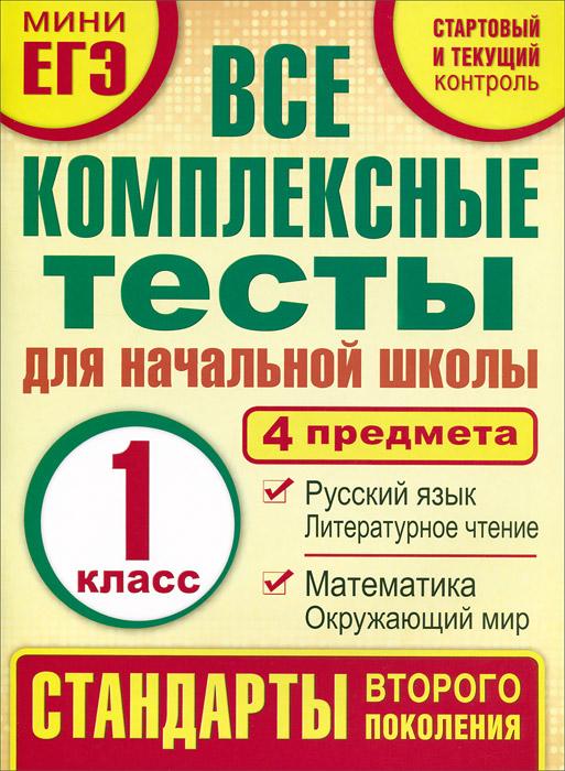 М. А. Танько Математика. Окружающий мир. Русский язык. Литературное чтение. 1 класс. Все комплексные тесты для начальной школы