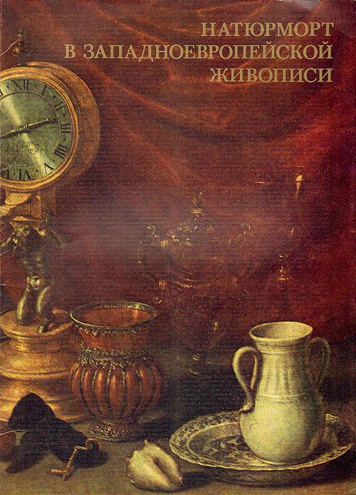 цены на Р. Иванова Натюрморт в западноевропейской живописи  в интернет-магазинах