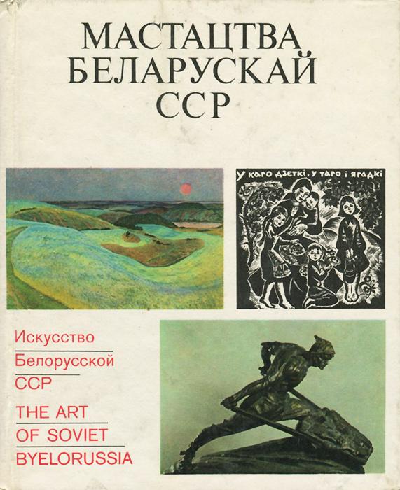 Искусство Белорусской ССР владимир сысоев искусство молодых альбом